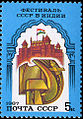 Post INDIA-USSR.jpg