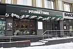 Primetime, coffee shop 01.jpg