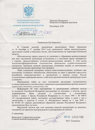 Russian military intervention in Ukraine (2014–present) - Военная прокуратура Российской Федерации