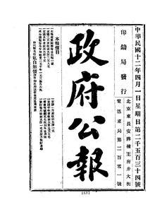 ROC1923-04-01--04-15政府公报2534--2547.pdf