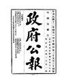 ROC1923-04-01--04-15政府公報2534--2547.pdf