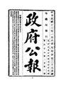 ROC1924-01-06--01-15政府公報2800--2809.pdf