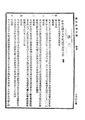 ROC1930-03-01國民政府公報408.pdf