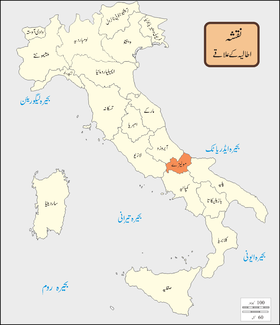 Regions of Italy Names Molise UR.png