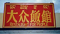 Restaurant for People, Shigatse. 1993.JPG