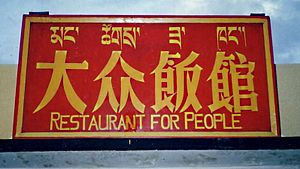 "Restaurant - ""Restaurant for People"" sign, Shigatse, Tibet. 1993"
