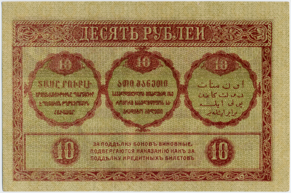 Russia-Transcaucasian-1918-Banknote-10-Reverse