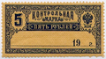 Russia 1918 Liapine 12 stamp (Russia 1900 Control Savings Stamp 5r).png