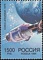 Russia stamp 1995 № 228.jpg