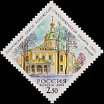 Russia stamp 2001 № 687.jpg