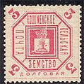 Russian Zemstvo Kolomna 1895 No36 stamp 3k small resolution.jpg