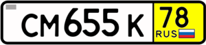 Russian license plate (for transit).png
