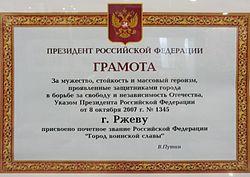Реферат города воинской славы российской федерации 780