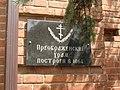 STC in Obukhovskaya - plaque.jpg