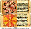 Sankhitta Sangheyani Cosmography.jpg