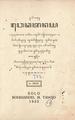 Serat Wedhatanaya.pdf
