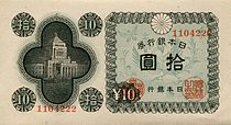 Series A 10 Yen Bank of Japan note - front.jpg