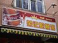 Shantou, Guangdong, China P1050418 (7477612262).jpg