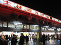 Shilin Night Market 27, Dec 06.JPG