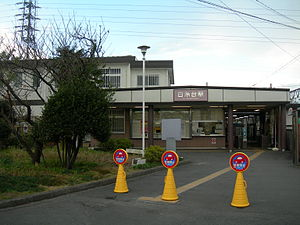 Shiraitodai station.JPG