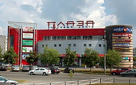 Shopping mall in Sarov, Russia.jpg