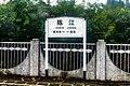 Sign of Chenjiang Railway Station (20190806141833).jpg