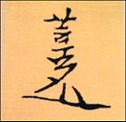 Sign of Taejong of Joseon.jpg