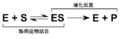 Simple mechanism of enzyme reaction (zh-tw).png