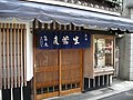 Soba restaurant by Shadowgate in Higashi-Ueno, Tokyo.jpg
