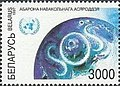 Stamp of Belarus - 1997 - Colnect 278756 - Earth and sign SOS.jpeg