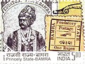 Stamp of India - 2010 - Colnect 259606 - Indian Postage Stamps - Princely States Princely State bamra.jpeg