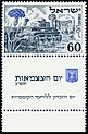 Stamp of Israel - Forth Independence Day - 60mil.jpg
