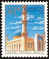 Stamp of Kazakhstan 450.jpg