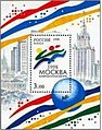 Stamp of Russia 1998-445.jpg