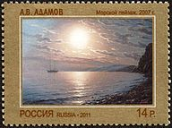 Stamp of Russia 2011 No 1512.jpg
