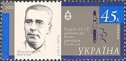 Stamp of Ukraine s467.jpg