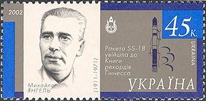 Mikhail Yangel - Image: Stamp of Ukraine s 467
