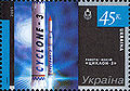Stamp of Ukraine s652.jpg