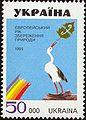 Stamp of Ukraine s90.jpg