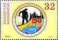 Stamps of Kazakhstan, 2010-07.jpg