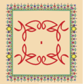 Symmetric متقارن.png