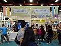 TCG-DOE & NTCG-ED booth, Taipei IT Month 20181201a.jpg