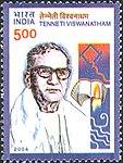 Tenneti Viswanatham 2004 stamp of India.jpg