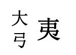 "The Chinese character ""夷"" consists of ""大"" (meaning big) and ""弓"" (meaning bow).jpg"