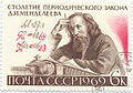 The Soviet Union 1969 CPA 3761 stamp (Mendeleev and Formula) cancelled.jpg