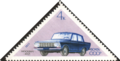 The Soviet Union 1971 CPA 4000 stamp (Moskvitch-412 Small Family Car).png