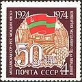 The Soviet Union 1974 CPA 4385 stamp (Moldavian Soviet Socialist Republic (Established on 1924.10.12)).jpg