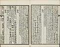Three Hundred Tang Poems (115).jpg