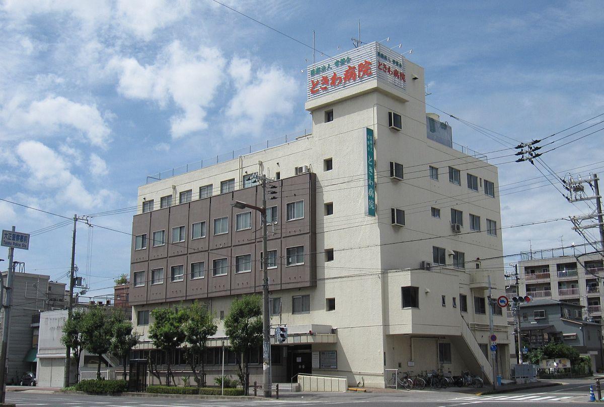 Tokiwa Hospital Osaka.JPG