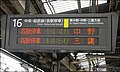 Train arrive sign at Chuo-sobu line.JPG